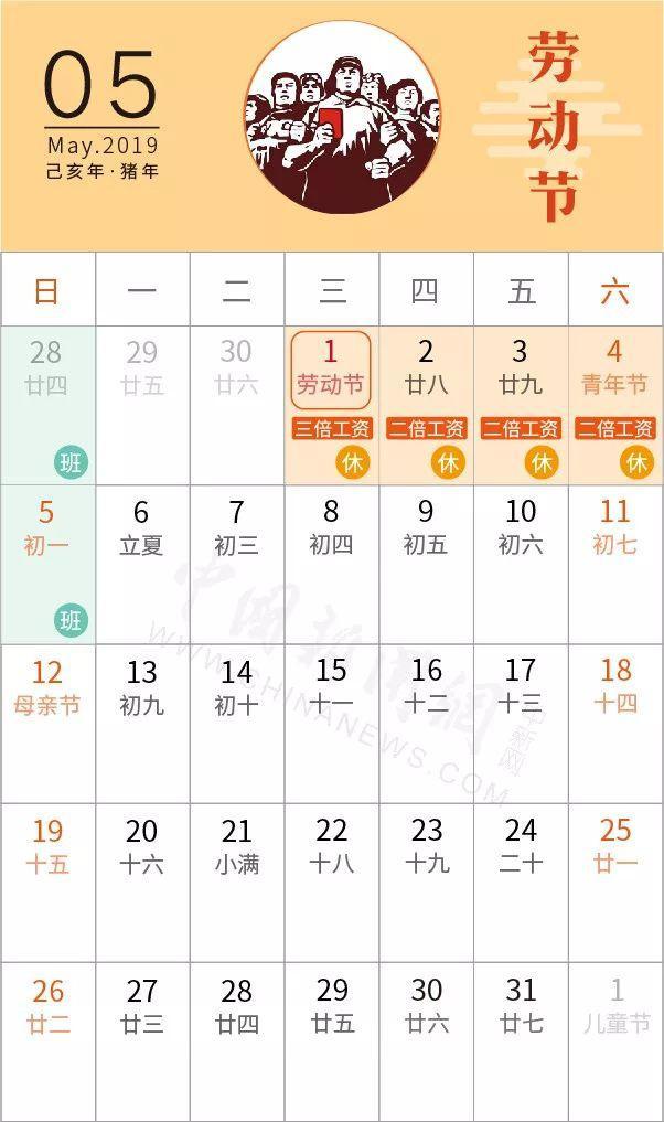 五一放假4天 官方通知已确定 详情介绍
