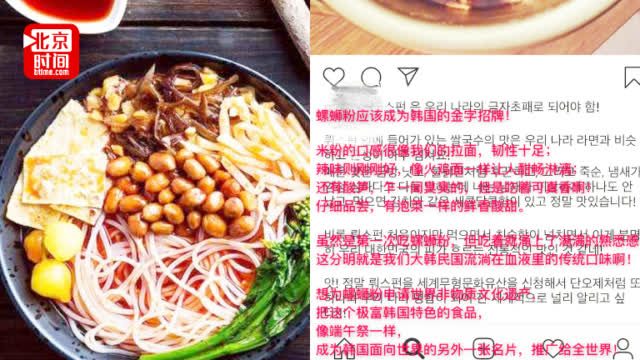 螺蛳粉申请非遗 螺蛳粉什么时候是韩国的食物了 详情介绍