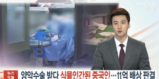 赴韓整容成植物人 這是怎么回事 經歷3年案件才有新的進展
