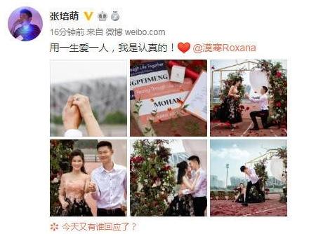 """张培萌求婚张漠寒 写道:""""用一生爱一人,我是认真的!"""""""