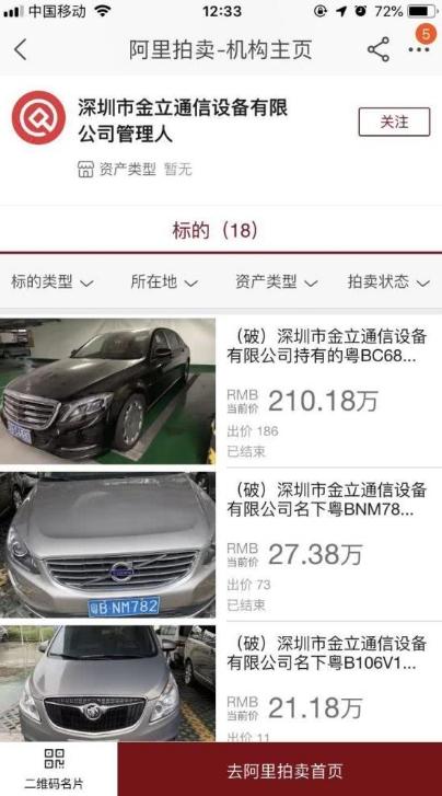 金立破产拍卖汽车 在阿里拍卖上挂出了18辆汽车进行拍卖