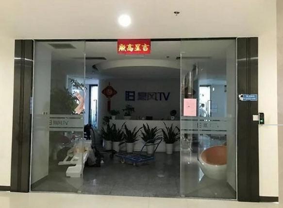 暴风TV否认解散 具体说了些什么 详情介绍
