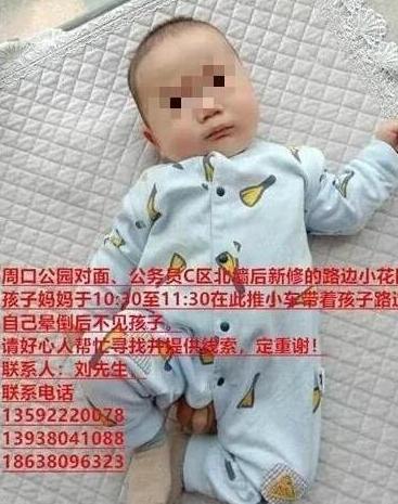 散步暈倒男嬰被盜 這是怎么回事 警方懸賞5萬元征集線索