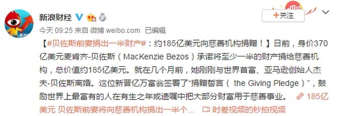 貝佐斯前妻捐贈 一半財產做慈善約185億美元