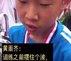 小学生踢出世界波 这是怎么回事 中国足球小将