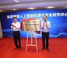 """人工智能北京共识 这是怎么回事 提出""""和谐与优化共生"""""""
